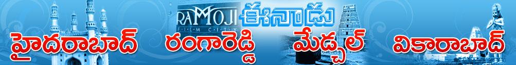 EENADU NEWS 2019 - Hyderabad - District - Home