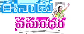 Latest Telugu News, Headlines - EENADU