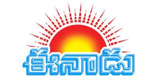 EENADU NEWS 2019 - Srikakulam - District - Home