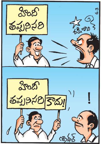EENADU Online Edition - Telugu news paper